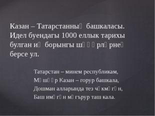 Казан – Татарстанның башкаласы. Идел буендагы 1000 еллык тарихы булган иң бор
