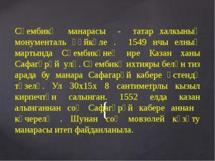 Сөембикә манарасы - татар халкының монументаль һәйкәле . 1549 нчы елның марты