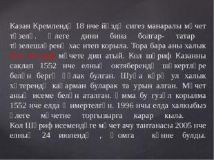 Казан Кремлендә 18 нче йөздә сигез манаралы мәчет төзелә. Әлеге дини бина бол
