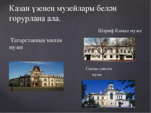 Казан үзенең музейлары белән горурлана ала. Татарстанның милли музее Шәриф Ка