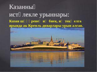 Казанның истәлекле урыннары: Казан шәһәренең иң биек, иң текә елга ярында ак