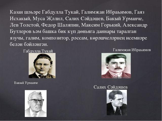 Казан шәһәре Габдулла Тукай, Галимҗан Ибраһимов, Гаяз Исхакый, Муса Җәлил, С...
