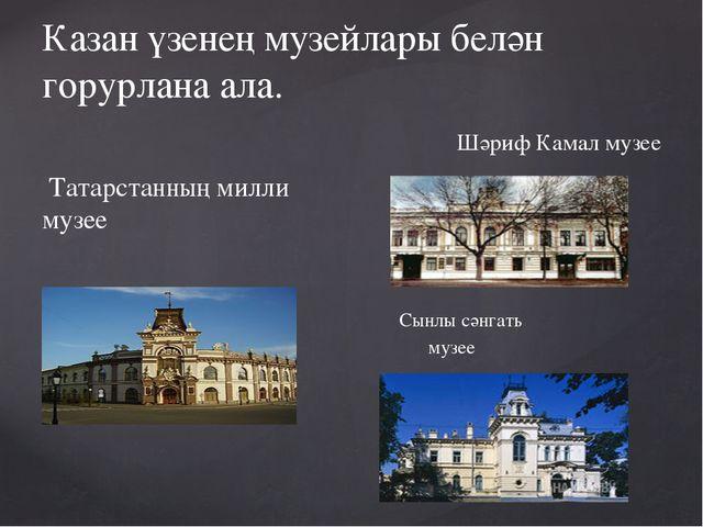 Казан үзенең музейлары белән горурлана ала. Татарстанның милли музее Шәриф Ка...