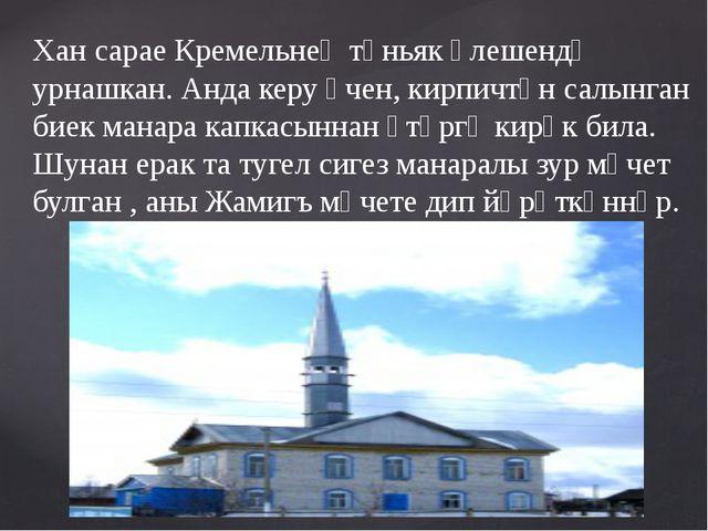 Хан сарае Кремельнең төньяк өлешендә урнашкан. Анда керу өчен, кирпичтән салы...