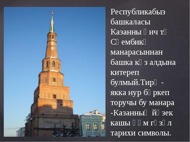 Республикабыз башкаласы Казанны һич тә Сөембикә манарасыннан башка күз алдын...