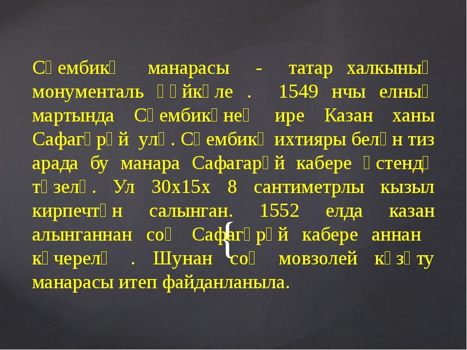 Сөембикә манарасы - татар халкының монументаль һәйкәле . 1549 нчы елның марты...