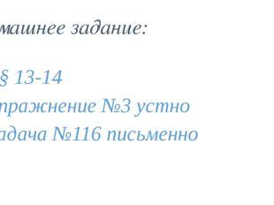 §§ 13-14 упражнение №3 устно задача №116 письменно Домашнее задание: