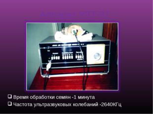 Аппарат УЗТ-31. Время обработки семян -1 минута Частота ультразвуковых колеба