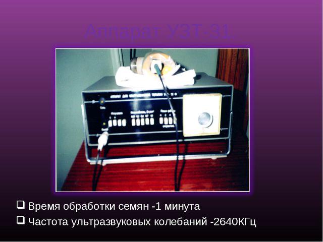 Аппарат УЗТ-31. Время обработки семян -1 минута Частота ультразвуковых колеба...