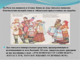 На Руси лук появился в 12 веке. Венок из лука считался символом благополучия