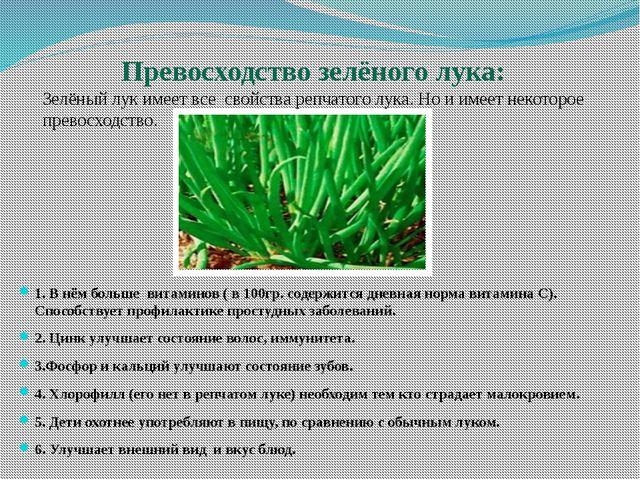 Превосходство зелёного лука: Зелёный лук имеет все свойства репчатого лука....