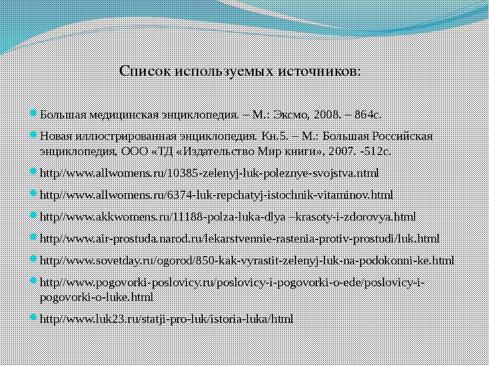 Список используемых источников: Большая медицинская энциклопедия. – М.: Эксм...