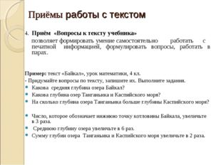 4. Приём «Вопросы к тексту учебника» позволяет формировать умение самостоя