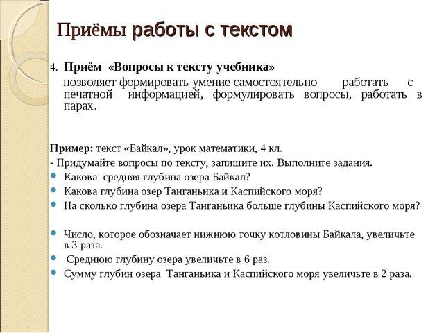 4. Приём «Вопросы к тексту учебника» позволяет формировать умение самостоя...