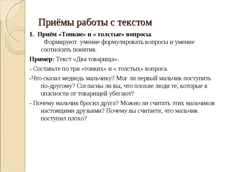 Приёмы работы с текстом 1. Приём «Тонкие» и « толстые» вопросы. Формируют уме...