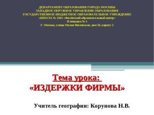 Тема урока: «ИЗДЕРЖКИ ФИРМЫ» ДЕПАРТАМЕНТ ОБРАЗОВАНИЯ ГОРОДА МОСКВЫ ЗАПАДНОЕ О