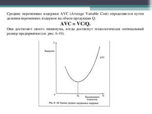 Средние переменные издержки AVC (Average Variable Cost) определяются путем де
