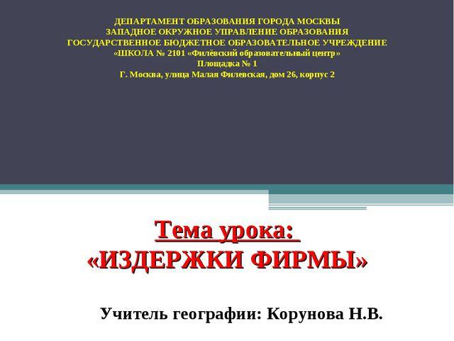 Тема урока: «ИЗДЕРЖКИ ФИРМЫ» ДЕПАРТАМЕНТ ОБРАЗОВАНИЯ ГОРОДА МОСКВЫ ЗАПАДНОЕ О...