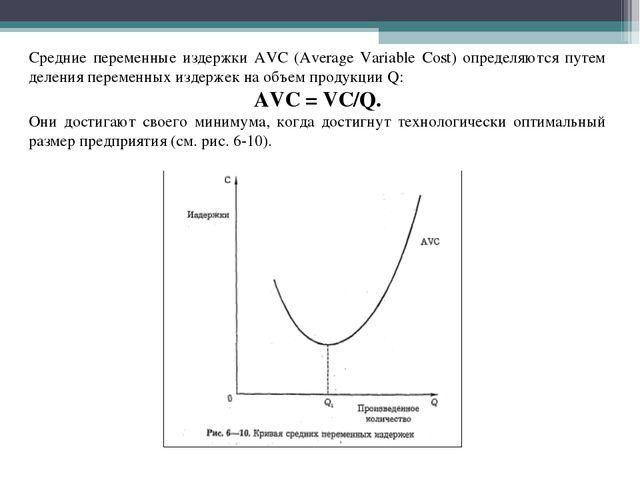 Средние переменные издержки AVC (Average Variable Cost) определяются путем де...