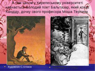 А тим часом у Керепеському університеті навчається молодий поет Бальтазар, як