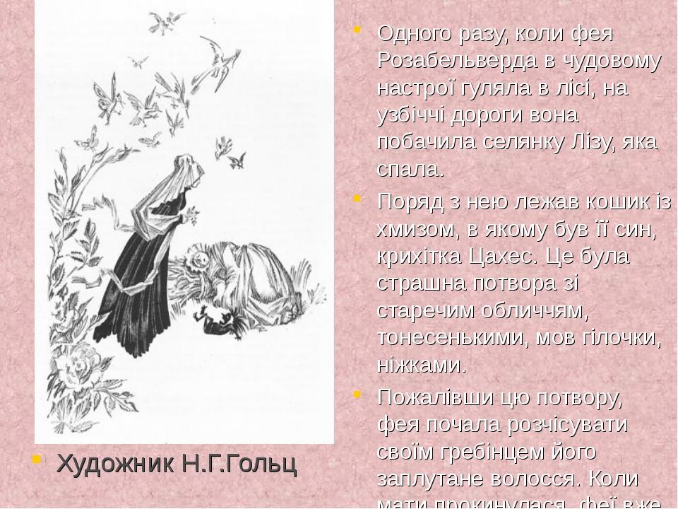 Художник Н.Г.Гольц Одного разу, коли фея Розабельверда в чудовому настрої гул...