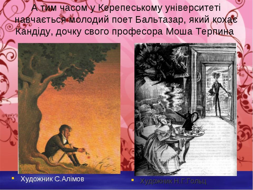 А тим часом у Керепеському університеті навчається молодий поет Бальтазар, як...