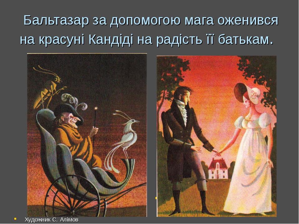 Бальтазар за допомогою мага оженився на красуні Кандіді на радість її батька...