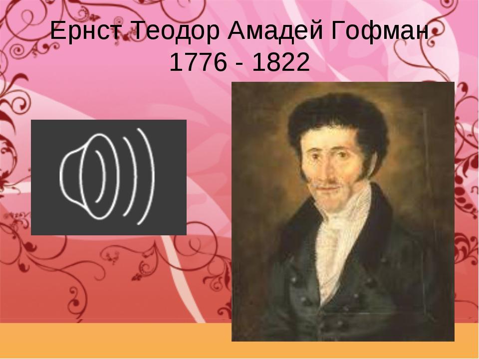 Ернст Теодор Амадей Гофман 1776 - 1822