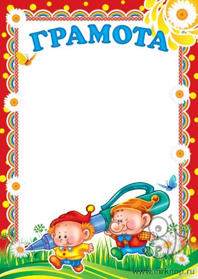 http://mrknop.ru/products/item/picture/gramota_detskaya.jpg
