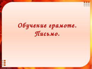 Обучение грамоте. Письмо. FokinaLida.75@mail.ru