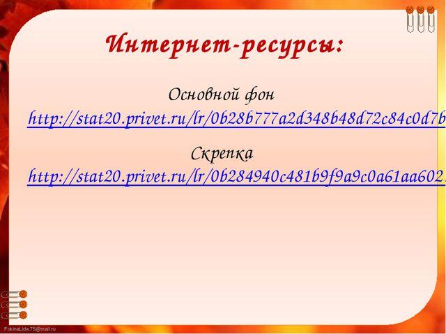 Интернет-ресурсы: Основной фон http://stat20.privet.ru/lr/0b28b777a2d348b48d7...