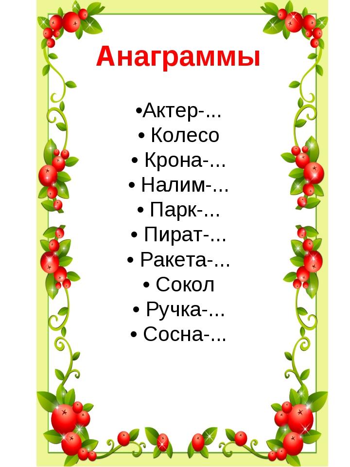 Анаграммы •Актер-... • Колесо • Крона-... • Налим-... • Парк-... • Пират-......