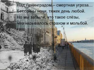 Над Ленинградом – смертная угроза… Бессонны ночи, тяжек день любой. Но мы заб