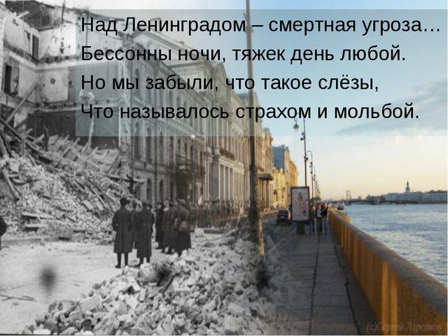 Над Ленинградом – смертная угроза… Бессонны ночи, тяжек день любой. Но мы заб...