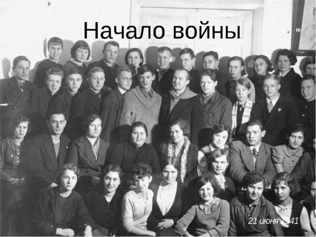 Начало войны 21 июня 1941