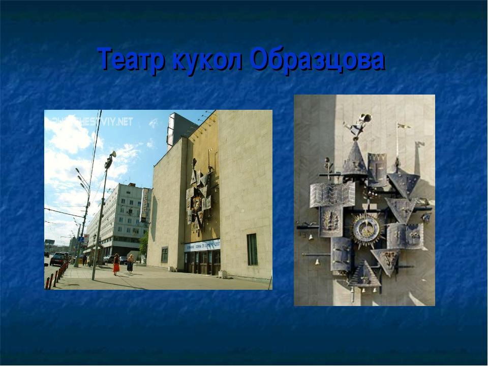Театр кукол Образцова