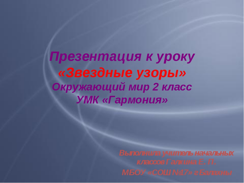 Презентация к уроку «Звездные узоры» Окружающий мир 2 класс УМК «Гармония» Вы...
