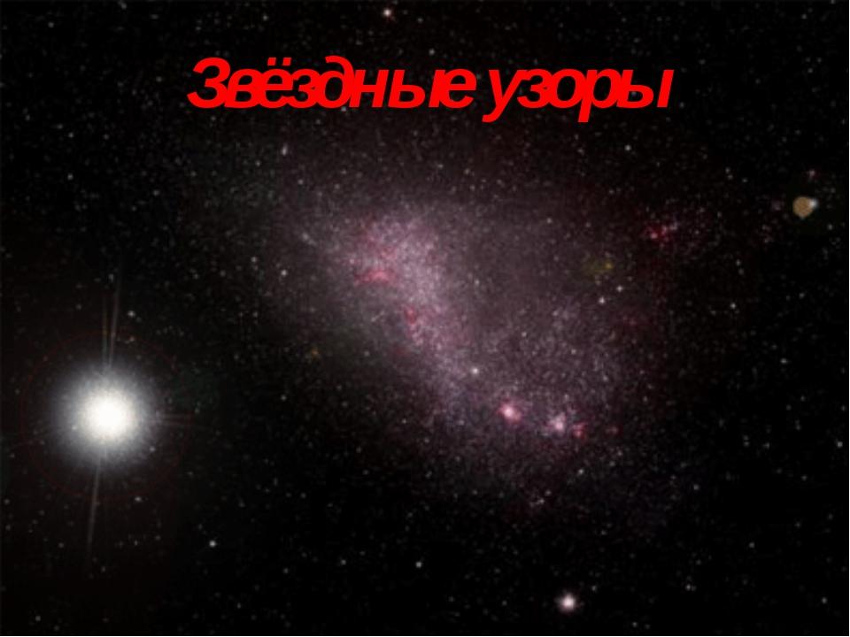 Звёздные узоры