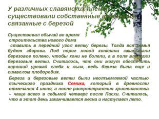 У различных славянских племен существовали собственные верования, связанные с