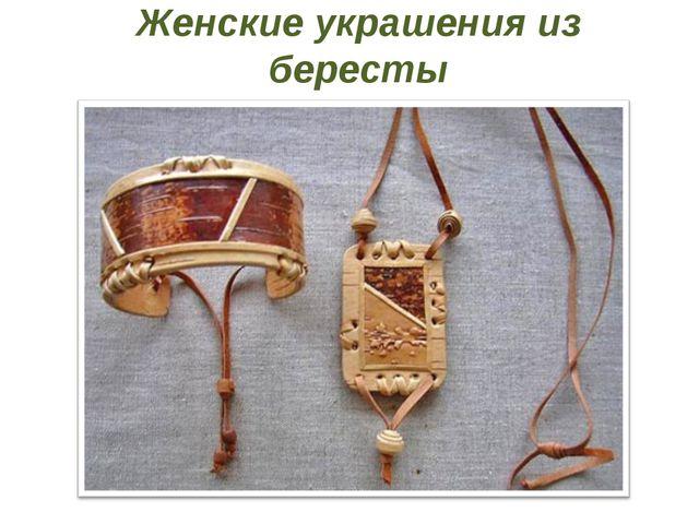 Женские украшения из бересты