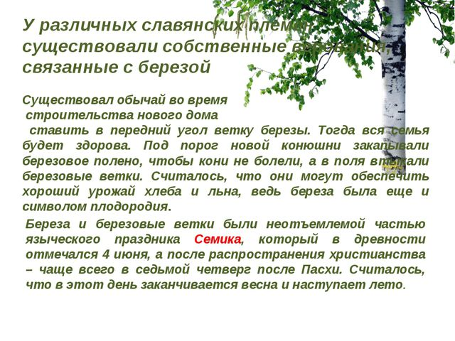 У различных славянских племен существовали собственные верования, связанные с...
