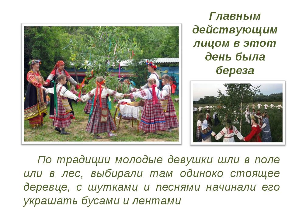 По традиции молодые девушки шли в поле или в лес, выбирали там одиноко стоящ...