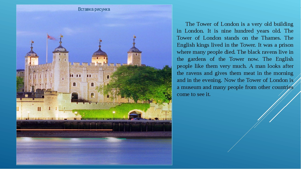The Tower of London is a very old building in London. It is nine hundred yea...