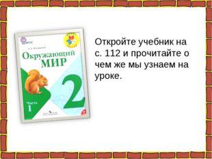 Откройте учебник на с. 112 и прочитайте о чем же мы узнаем на уроке.