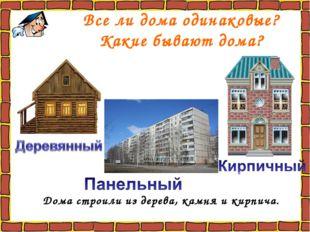 Все ли дома одинаковые? Какие бывают дома? Дома строили из дерева, камня и к