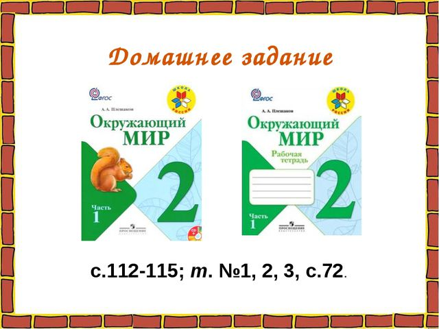 Домашнее задание с.112-115; т. №1, 2, 3, с.72.