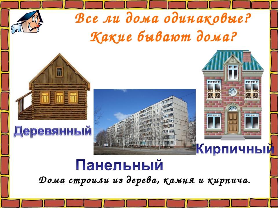 Все ли дома одинаковые? Какие бывают дома? Дома строили из дерева, камня и к...