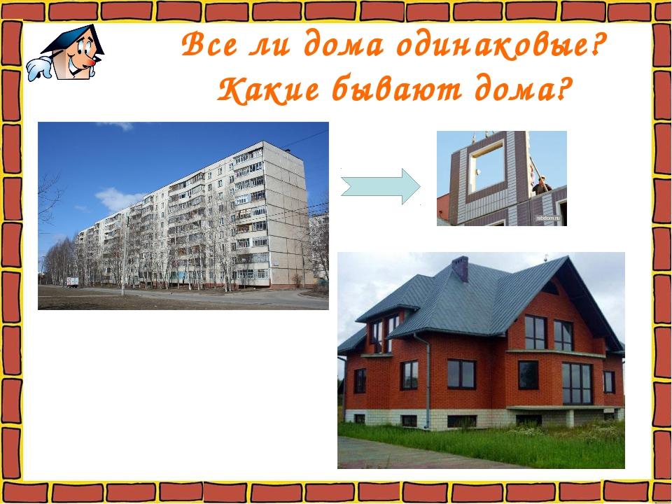 Все ли дома одинаковые? Какие бывают дома?