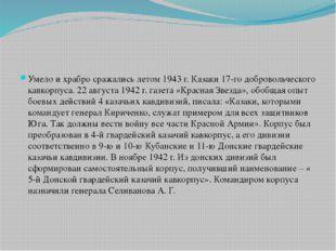 Умело и храбро сражались летом 1943 г. Казаки 17-го добровольческого кавкорпу