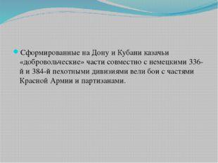 Сформированные на Дону и Кубани казачьи «добровольческие» части совместно с н